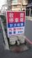 台北の駐車場事情。台北に車で行くと駐車場難民になる!