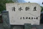 【台湾 花蓮】台湾八景の一つ!太魯閣周辺の絶景スポット、清水断崖