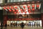 【台湾 台北】市政府散策!台北101前も旧正月仕様に♪