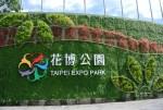 世界のグルメにショッピングそして散歩、台湾・台北圓山の花博公園が面白い!