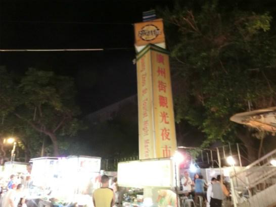 廣州街観光夜市
