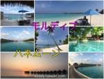 モルディブのホテル(リゾート)の選び方と旅行の持ち物