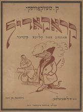 Image result for ‫צ'וקובסקי קרוקודיל‬‎