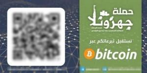 Εικόνα 4: Στις 29 Ιουνίου 2016 η εκστρατεία «Jahezona» γνωστοποιεί ότι προκειμένου να πραγματοποιηθεί μία συναλλαγή έχει δημιουργηθεί ένα infographic με το λογότυπο της και το λογότυπο του bitcoin μαζί με ένα κωδικό QR με την επίμαχη διεύθυνση για την αποστολή bitcoins. Στην ίδια αναφορά περιλαμβάνεται και ο σκοπός για τον οποία θα χρησιμοποιηθούν τα χρήματα όπως τη δημιουργία διαδικτυακών μαθημάτων για τη κατασκευή αυτοσχέδιων βομβών. Αυτή είναι η πρώτη αναφορά της εκστρατείας «Jahezona» όπου αναζητά χρήματα μέσω bitcoin, Πηγή: (Knight Lab CDN, no date).