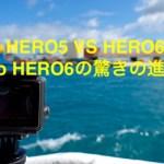 【GoPro】 HERO5とHERO6を徹底比較!衝撃の最新技術搭載!