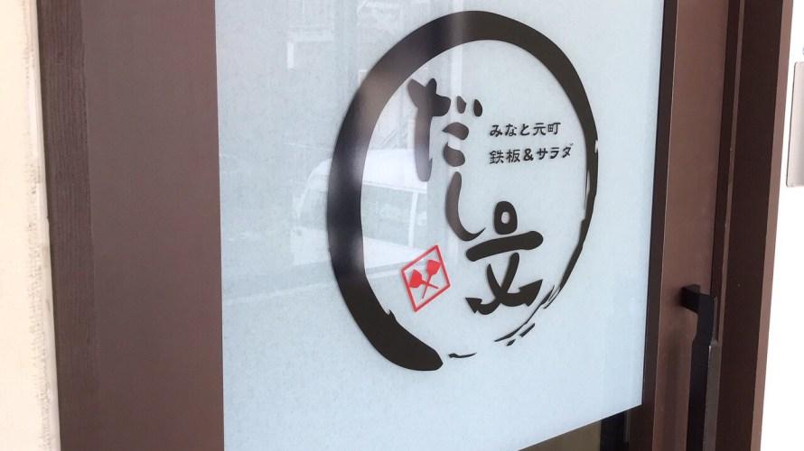 【兵庫】神戸元町に最近オープンしたばかり鉄板焼き屋【だし文】安くて美味しい。ランチやディナーにおすすめ