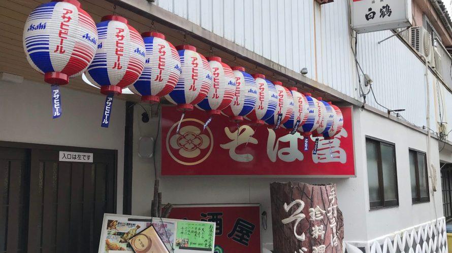 【島根】玉造温泉街にある『そば富』で出雲そばを堪能