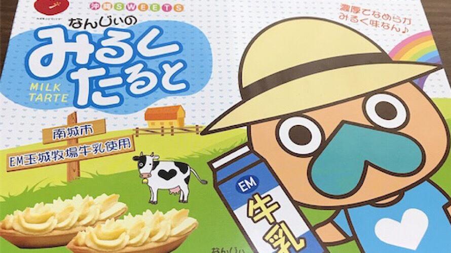 【グルメ】沖縄郷土料理のジーマーミー豆腐やちんすこうなど♫沖縄旅行のおすすめなお土産をレビュー!!