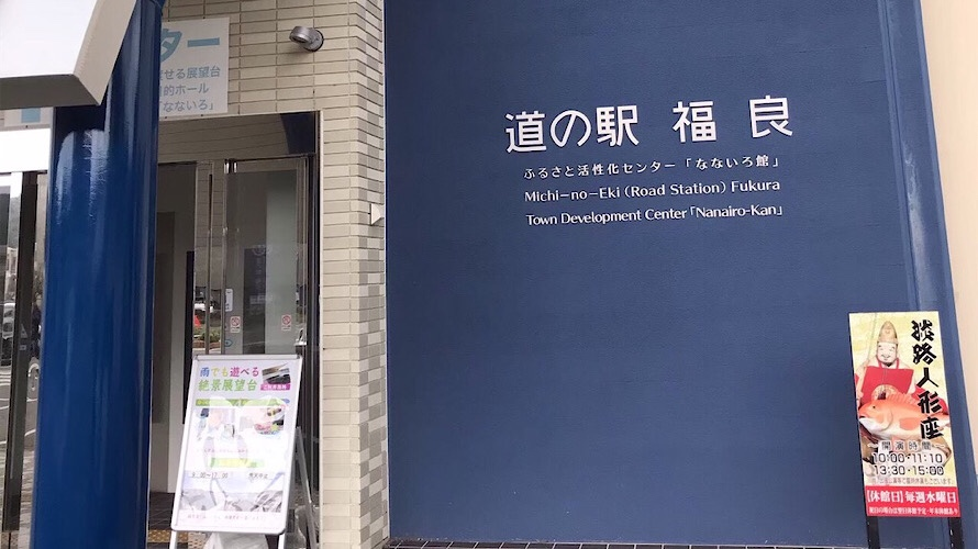 【淡路島】車中泊情報『道の駅福良』南あわじ市で一番の車中泊スポットです。