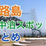 【淡路島おすすめ車中泊スポット】厳選5スポットをご紹介