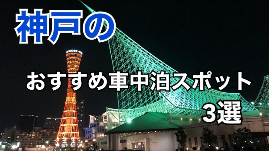【兵庫県】神戸のおすすめ車中泊スポット3選