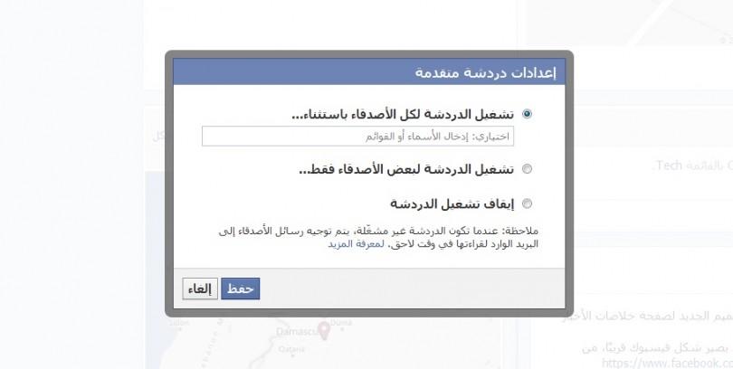 طريقة حذف الأصدقاء من دردشة الفيس بوك كيف تك