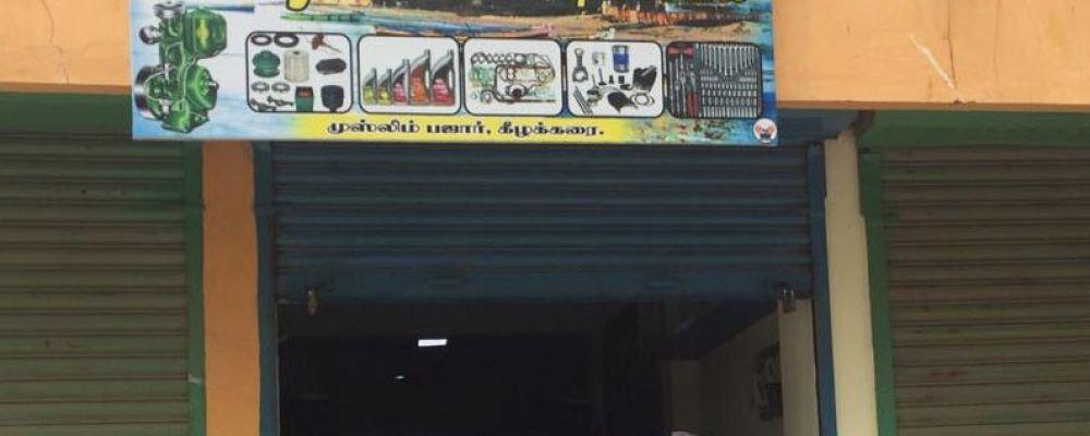 """கீழக்கரையில் ஒரு புதிய உதயம் """"மரியம் மெரைன் ஸ்பேர் பார்ட்ஸ்"""".."""
