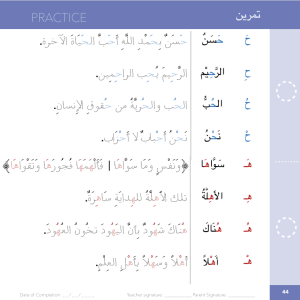 Learning islam book