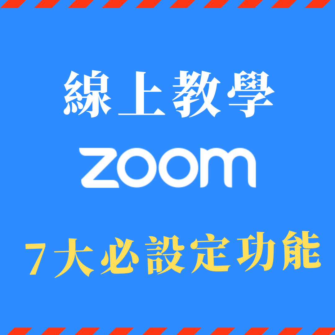 設定 zoom