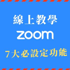 Zoom線上教學前7大必設定功能