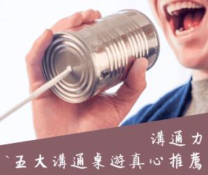 溝通力桌遊