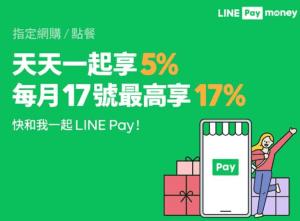 LinePayMoney 17%