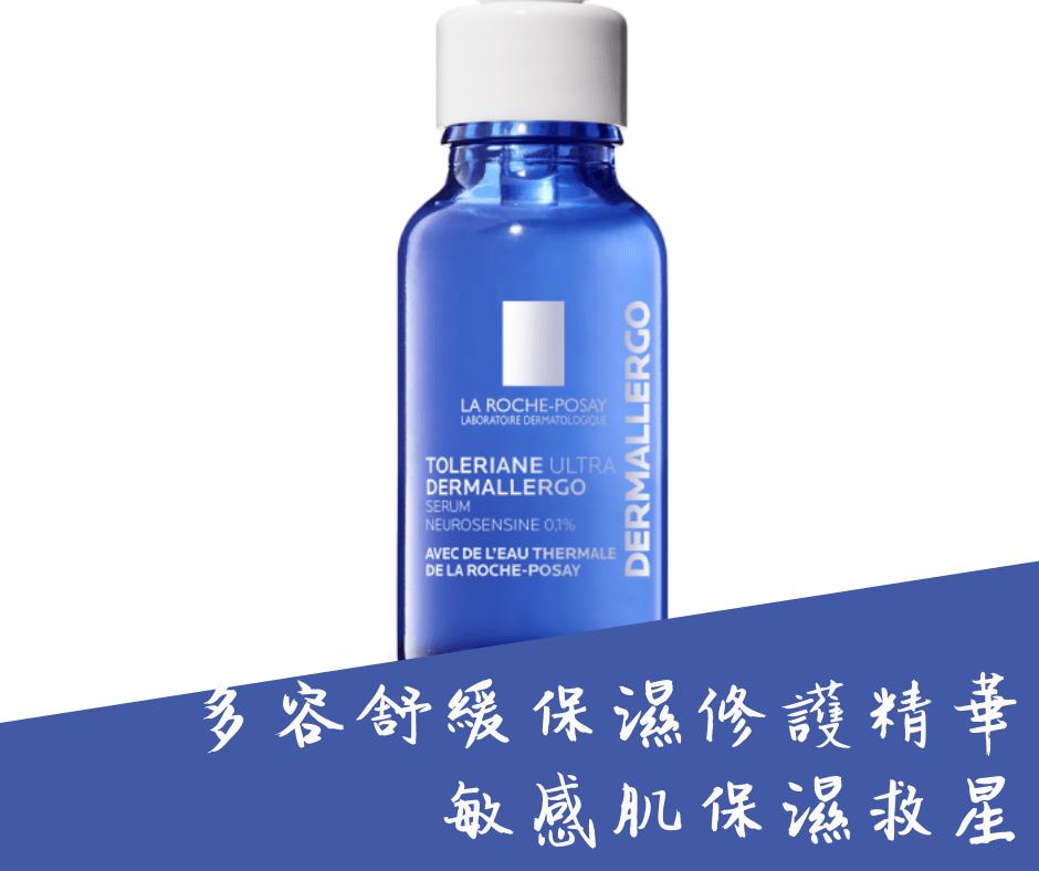 理膚寶水多容舒緩保濕修護精華