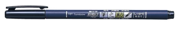 tombow-fude-brushe-pen-fudenosuke-hard