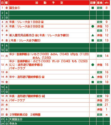 スクリーンショット 2017-11-21 10.37.11
