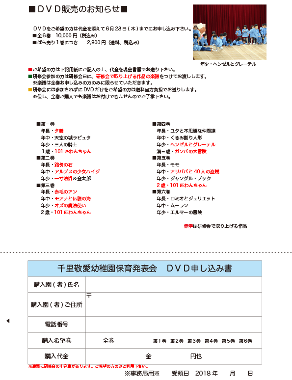 natsukenannai2018-4