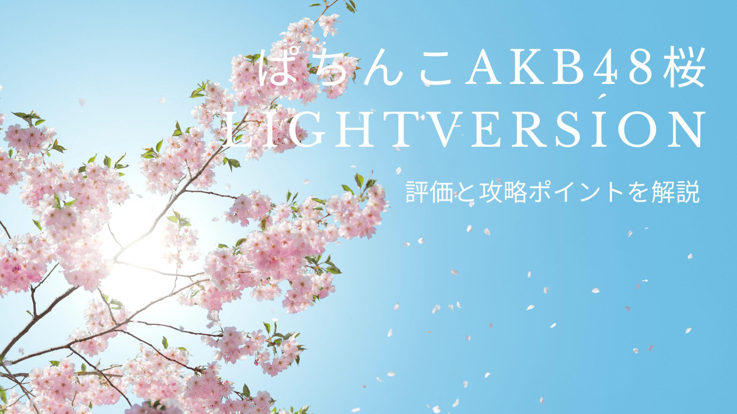 ぱちんこAKB48桜 light version評価と攻略するポイントを解説