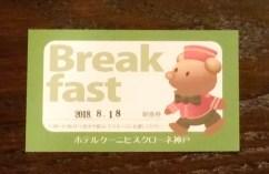 ホテルケーニヒスクローネ神戸の朝食バイキングチケット