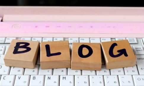ブログの疑問