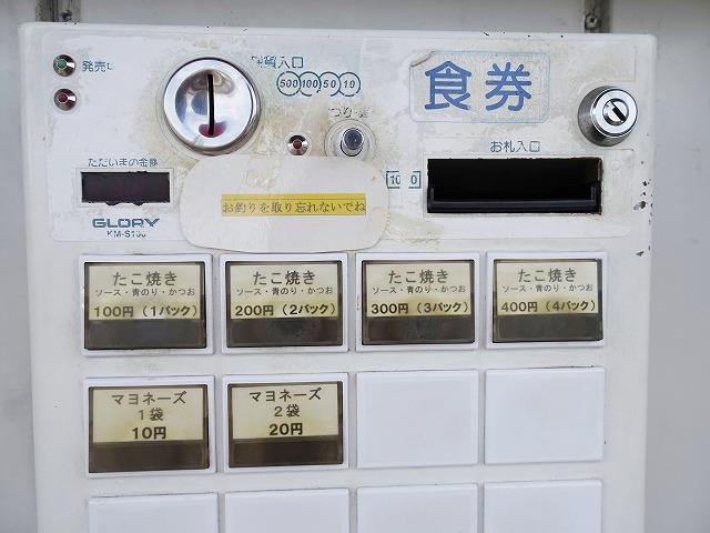 大阪の100円たこ焼き