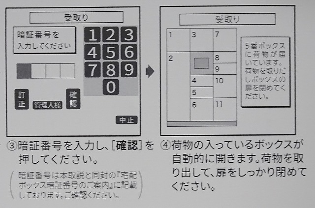 宅配BOXの取り扱い説明書