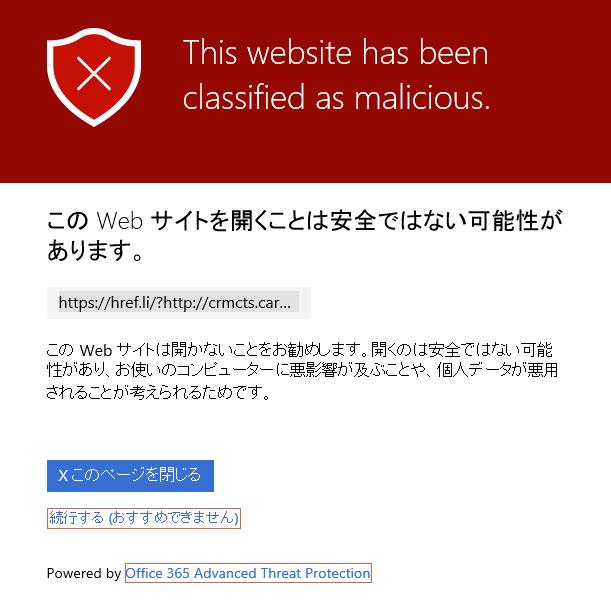Appleサイトの警告