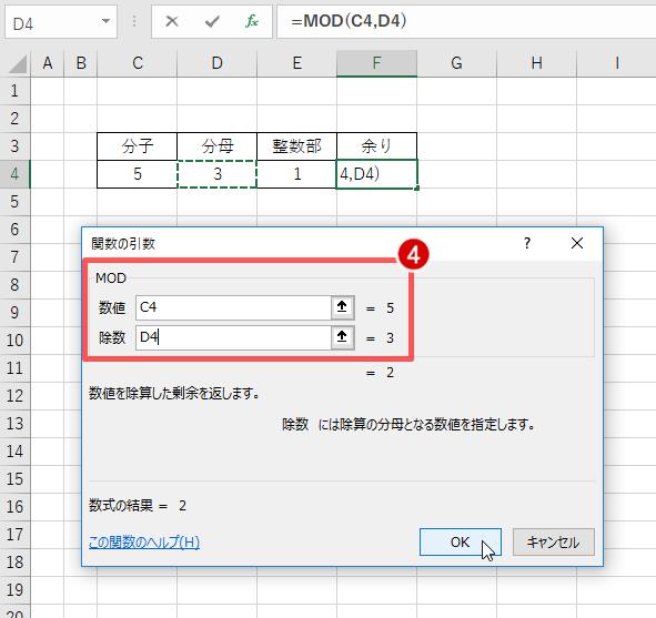 関数 mod エクセルの表をMOD関数+条件付き書式で見やすくしよう!