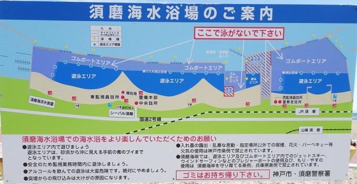 須磨海岸へのアクセス