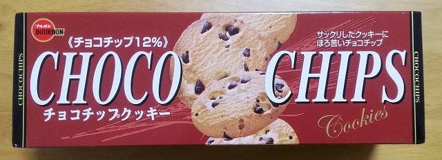 チョコチップクッキーが小さくなった
