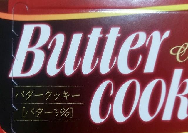 新タイプはバター3%