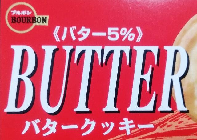 旧タイプはバター5%