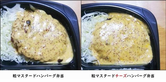 マスタードハンバーグ弁当との比較