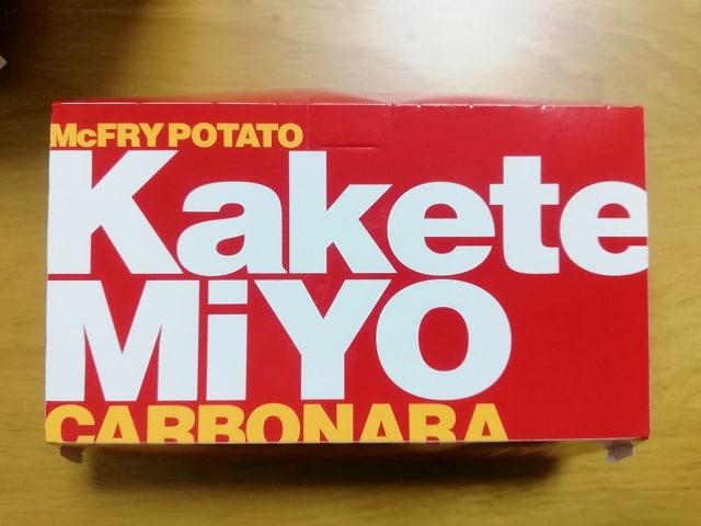 カケテミーヨの箱