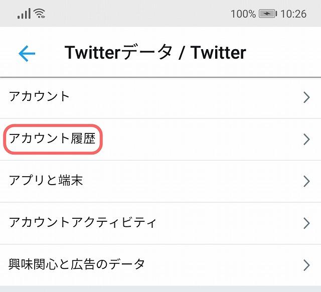 Twitterデータのアカウント履歴