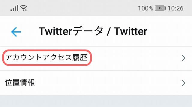 Twitterデータのアカウントアクセス履歴