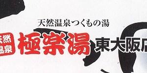 銭湯と料金が同じスーパー銭湯 極楽湯東大阪