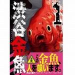 渋谷金魚というグロテスクホラーマンガ