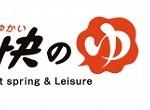 ボルダリングやフィットネスのあるスーパー銭湯温泉「湯快のゆ 寝屋川店」