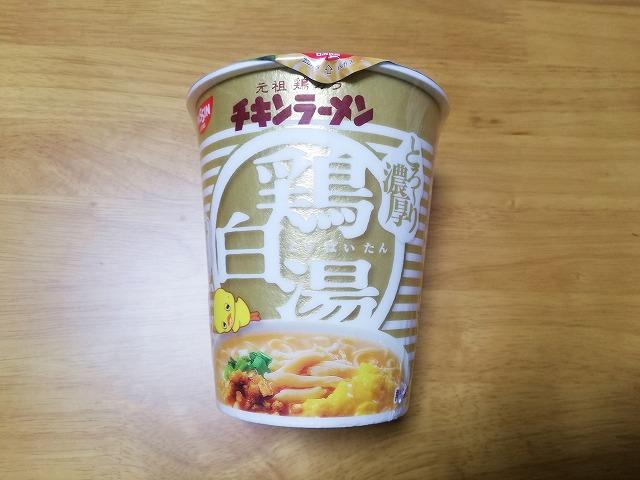 チキンラーメン鶏白湯のパッケージ