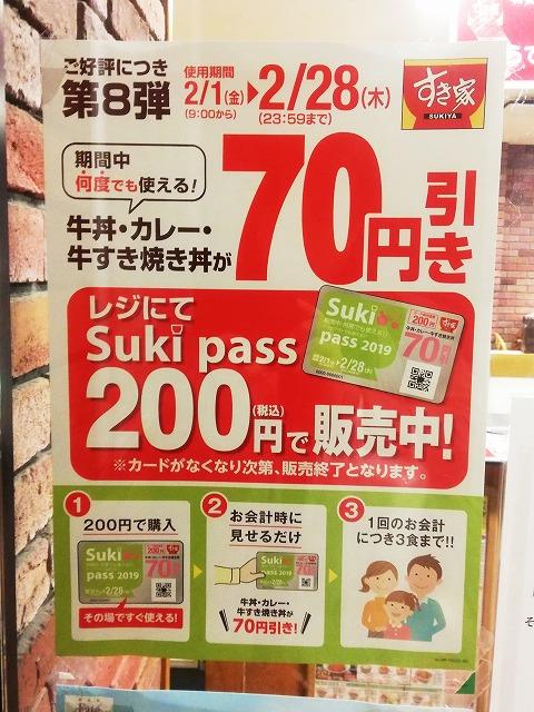 牛丼パスポート