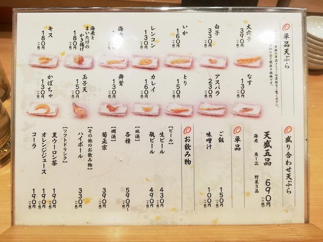 天ぷらまきのの単品メニュー