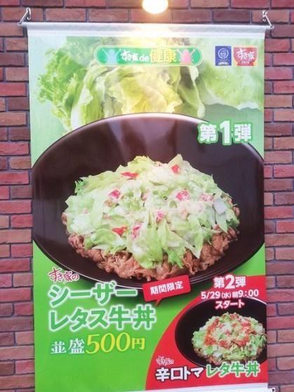 シーザーサラダ牛丼が復活