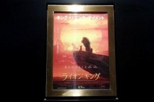 超実写映画版ライオンキング