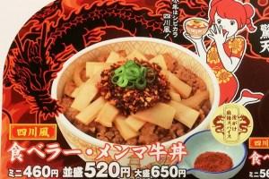 シビカラ牛丼